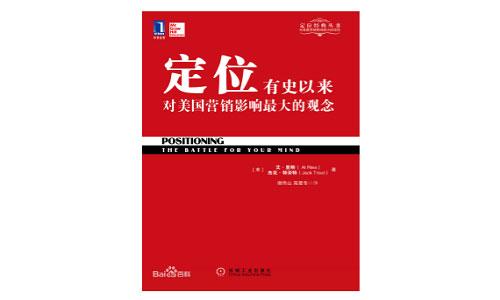《定位》艾·里斯 杰克·特劳特PDF版免费下载