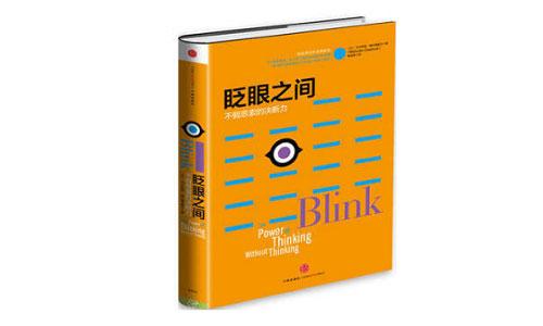 《眨眼之间:不假思索的决断力》马尔科姆·格拉德威尔PDF版免费下载