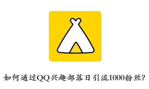 如何通过QQ兴趣部落推广引流?手把手教你日引流1000粉丝!