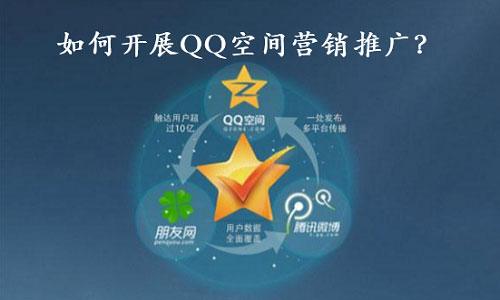 QQ营销之如何利用QQ空间做推广引流?