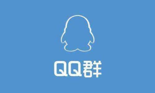 怎么做好QQ群营销,利用QQ群引导客户成交?