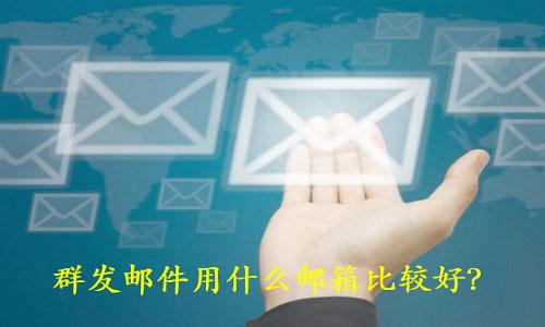 邮件营销之群发邮件用什么邮箱比较好?