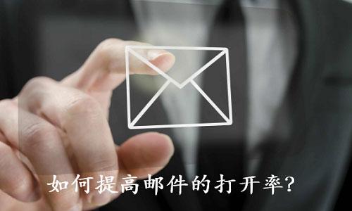 邮件营销之如何提高邮件的打开率?3大技巧!