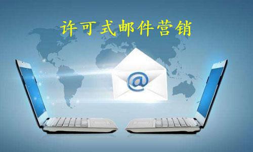 什么是许可式邮件营销,许可式邮件群发需要注意什么?