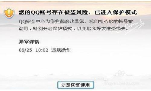 在什么情况下QQ才会被系统冻结,QQ冻结原因是什么?