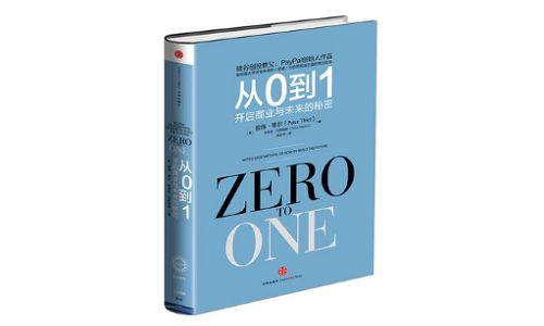 《从0到1》彼得·蒂尔PDF版免费下载