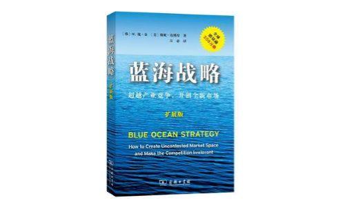《蓝海战略》W.钱·金 勒妮·莫博涅PDF版免费下载