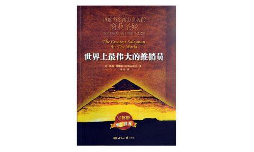 《世界上最伟大的推销员》奥格·曼狄诺PDF版免费下载