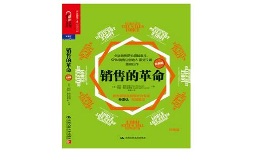 《销售的革命》(经典版)尼尔·雷克汉姆PDF版免费下载