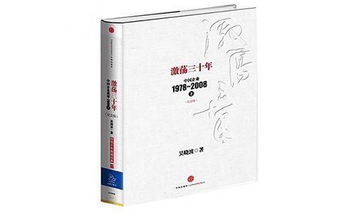 《激荡三十年》吴晓波PDF版免费下载