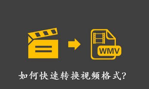 视频营销之如何快速转换视频格式?视频格式转换的方法!