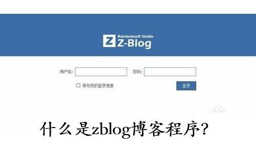 网站建设之什么是zblog博客程序?