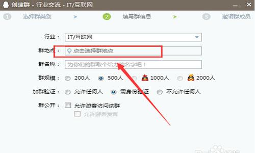 QQ营销之如何设置QQ群地点,设置QQ群地点有什么用?