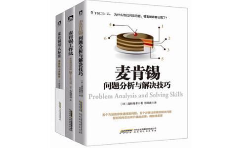 《麦肯锡方法》埃森·M·拉塞尔PDF版免费下载