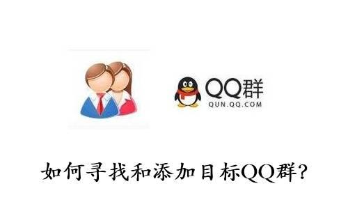 QQ营销之如何寻找和添加目标QQ群?