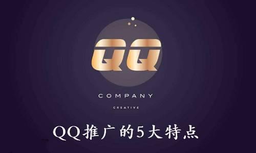为什么要利用QQ开展网络营销工作?QQ推广的5大特点!