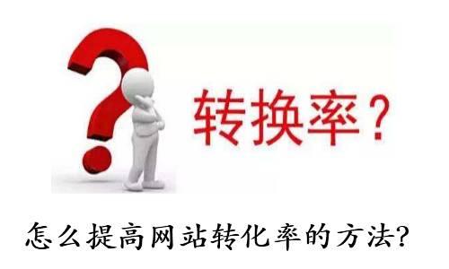 网站转化率低怎么办?怎么提高网站转化率的方法!