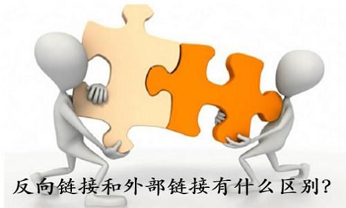 SEO优化之反向链接和外部链接有什么区别?