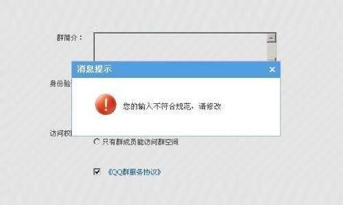 QQ群创建失败是怎么回事,QQ群创建失败原因是什么?