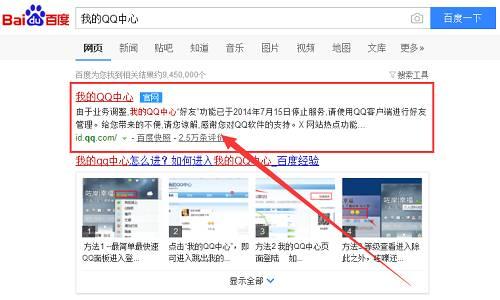 QQ营销之怎么查询自己创建了多少个QQ群的方法?