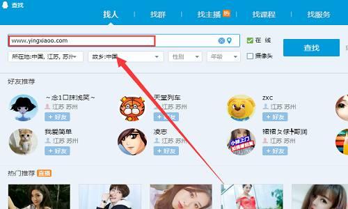QQ营销中怎么使大量的用户添加我们的QQ?