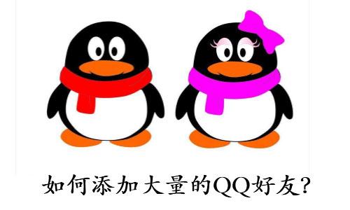 QQ营销之如何添加大量的QQ好友,轻松开展QQ营销?
