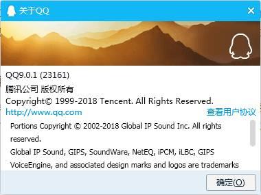 QQ营销之怎么看QQ版本信息?更新最新版QQ的方法!