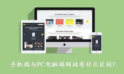 网站建设之手机端与PC电脑端网站有什么区别?