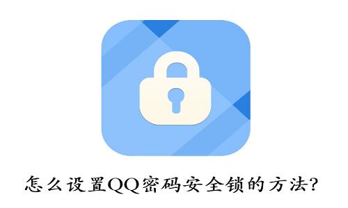 什么是QQ锁?怎么设置QQ密码安全锁的方法!