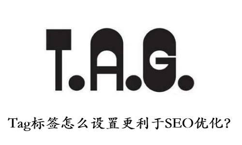 SEO优化之什么是Tag标签?Tag标签怎么设置更利于SEO?