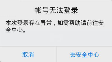 QQ账号登录提示账号异常怎么办?QQ登录提示异常的解决方法!