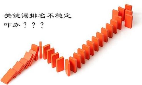 SEO优化之网站关键词排名不稳定怎么办? 关键词排名不稳定的原因!