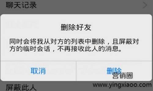 QQ营销之如何将QQ用户添加到黑名单?把QQ好友拉黑的方法!