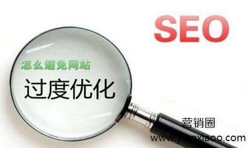 SEO优化之什么是网站的过度优化?如何避免网站优化过度的方法!