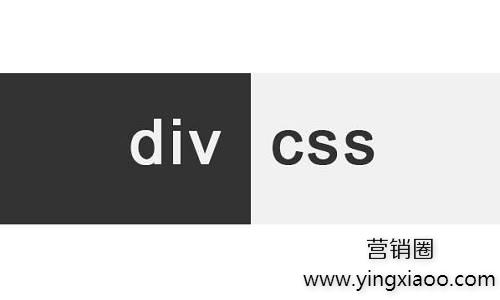 SEO优化之网站为什么要采用div+css布局?3大原因!