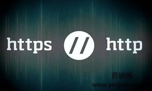 SEO优化之什么是http和https协议?两者之间有什么区别?