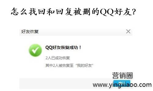 QQ营销之怎么找回被删的QQ好友?如何恢复QQ中被删除好友的方法!