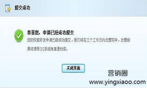 QQ营销之QQ好友恢复是什么意思?恢复好友规则是什么样的?
