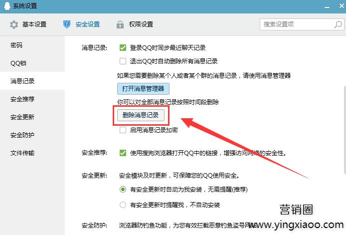 QQ营销之QQ怎么删除聊天记录?如何删除聊天记录的方法!