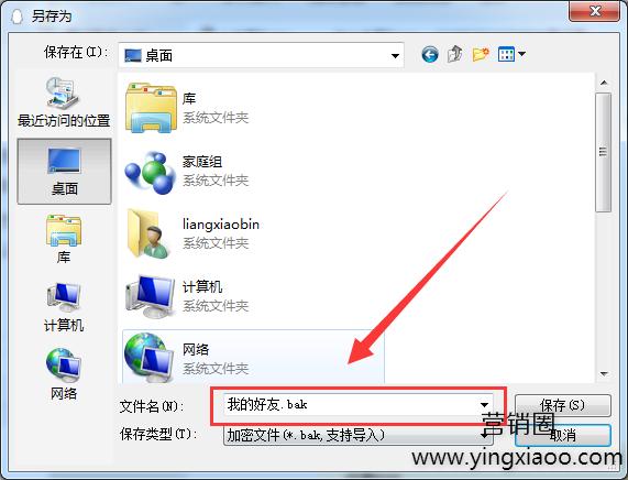 QQ营销之QQ聊天记录怎么导出?导出QQ聊天记录的方法!