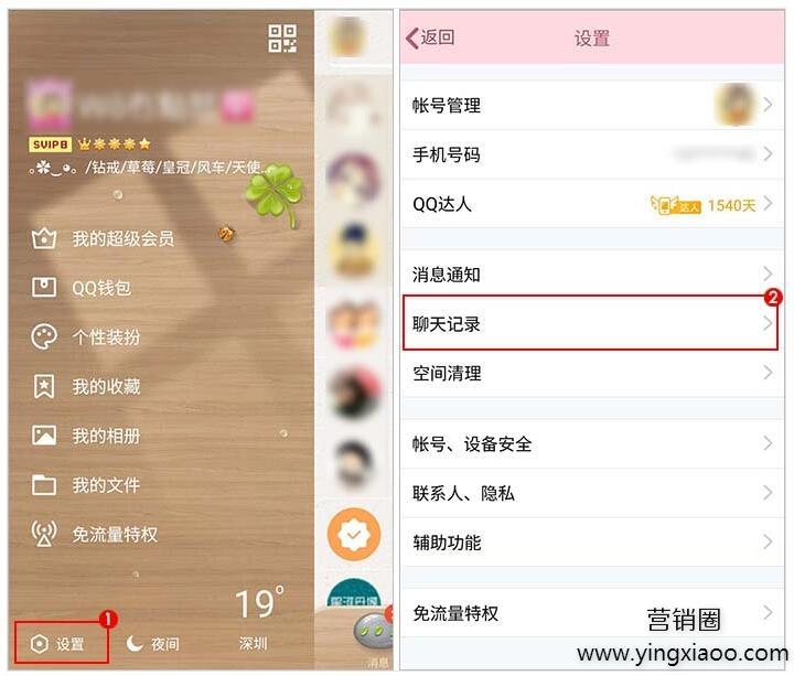 怎么关闭手机QQ漫游聊天记录功能?关闭手机QQ漫游记录的方法!