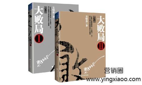 《大败局》吴晓波PDF版免费下载