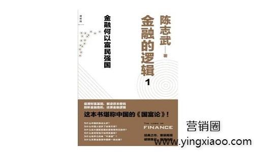 《金融的逻辑》陈志武PDF版免费下载