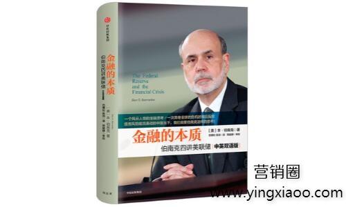 《金融的本质:伯南克四讲美联储》本·伯南克完整PDF版免费下载