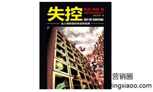 《失控》凯文·凯利中文完整PDF版免费下载