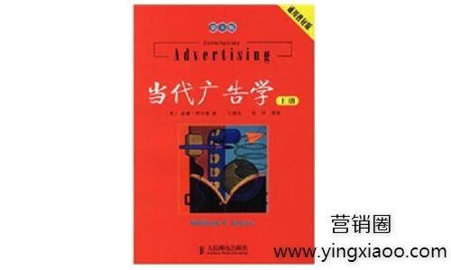 《当代广告学》第8版威廉·阿伦斯著中文完整PDF版免费下载