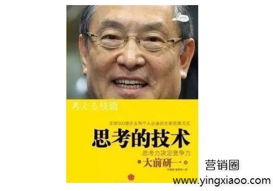《思考的技术》大前研一著中文完整PDF版免费下载
