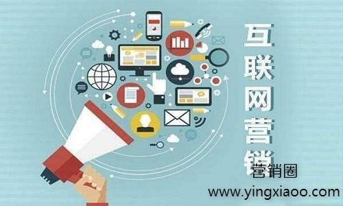 互联网时代怎么做营销,当下最有效的互联网营销技巧?