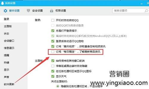 如何屏蔽QQ自动弹窗的新闻窗口和广告网页?怎样屏蔽网页弹窗广告?