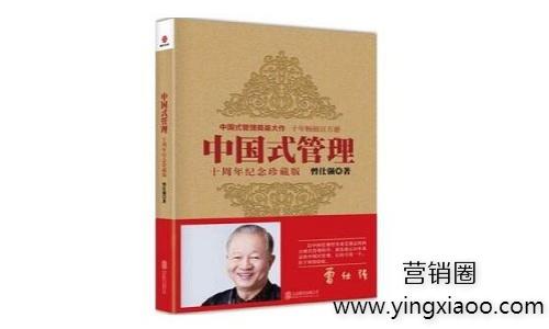 《中国式管理》曾仕强著完整PDF版免费下载